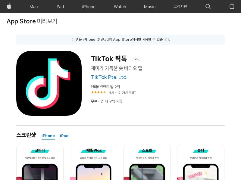 TikTok IOS KR CPI Sensitive (hard kpi: RR>45%, New Devices<30%)