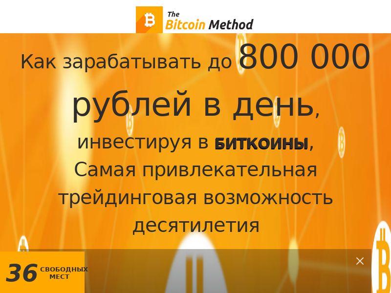 Bitcoinmethodclub CPL RU speakers