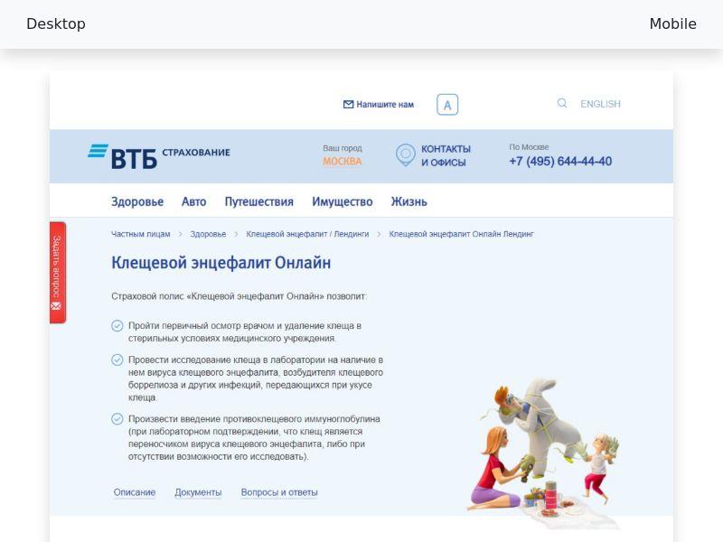 ВТБ Страхование Клещ - CPA [RU]