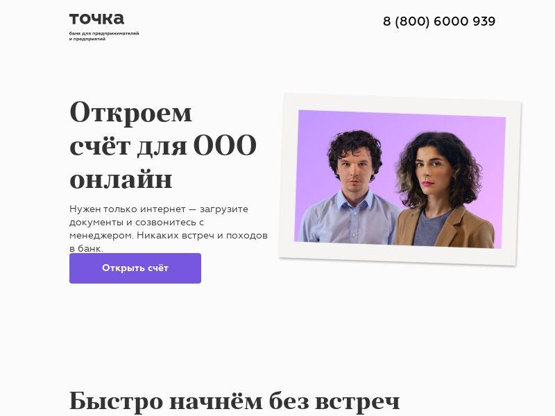 Точка-Банк: расчетный счет для ООО