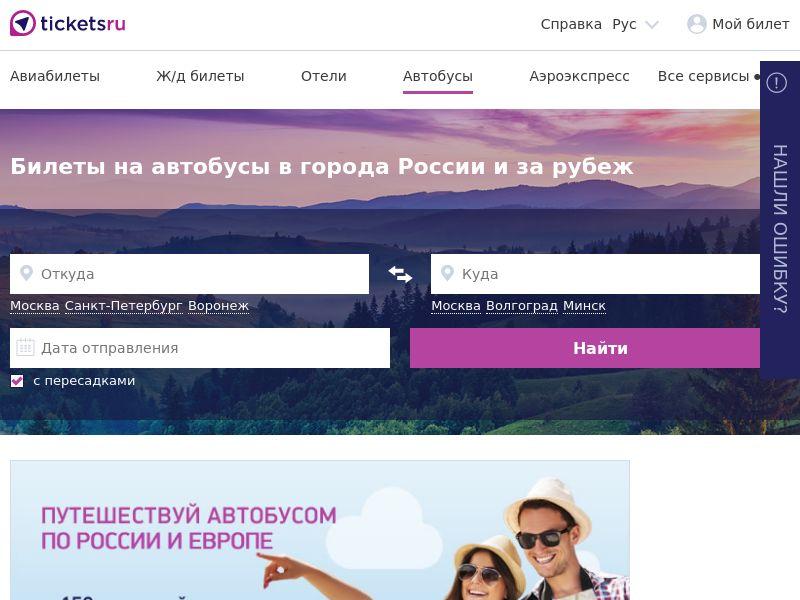 Tickets.ru - Buses