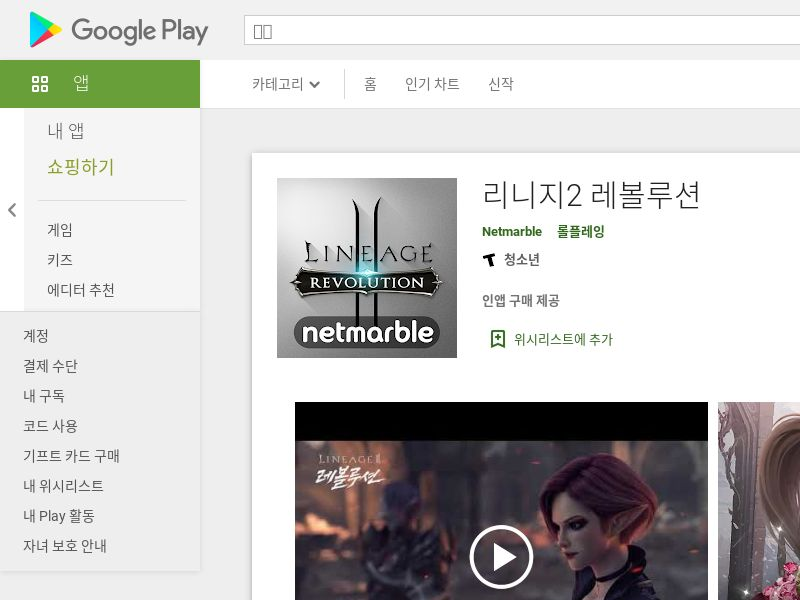 KR - Lineage 2: Revolution - Android6.0+