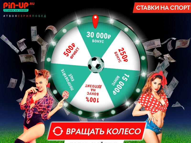 Pin-Up - Betting - Regulated - Wheel - RU