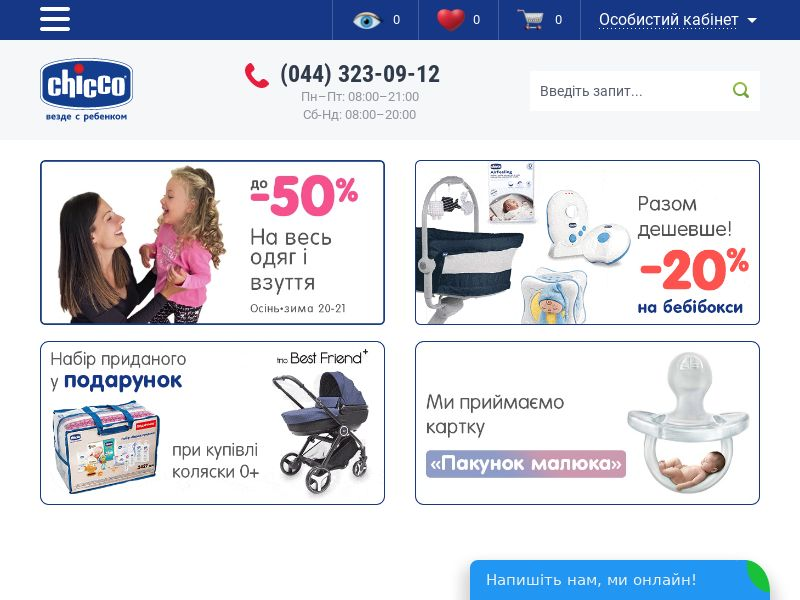 Chicco - UA (UA), [CPS], Fashion, Clothes, Shoes, House and Garden, For children, Furniture, Home decoration, Sell, shop, gift