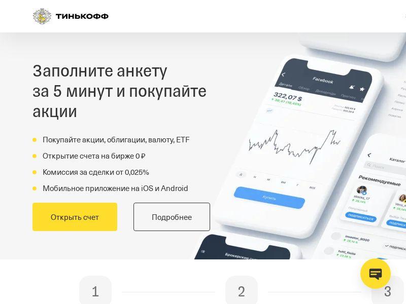 Банк Тинькофф: Инвестиции CPA