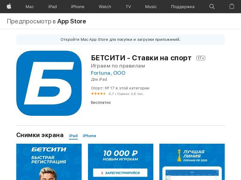 BetCity_iOS_RU_CPA_Non Incent