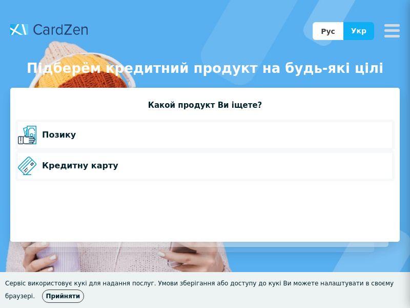 cardzen.com.ua