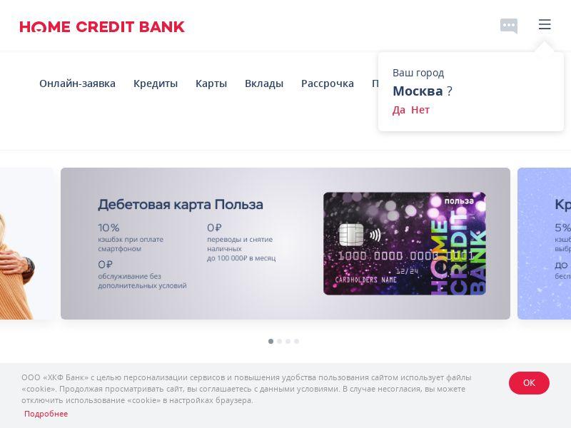 Банк Хоум Кредит: Дебетовая карта Польза CPA