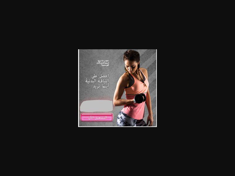 Fit Body - Vodafone - EG