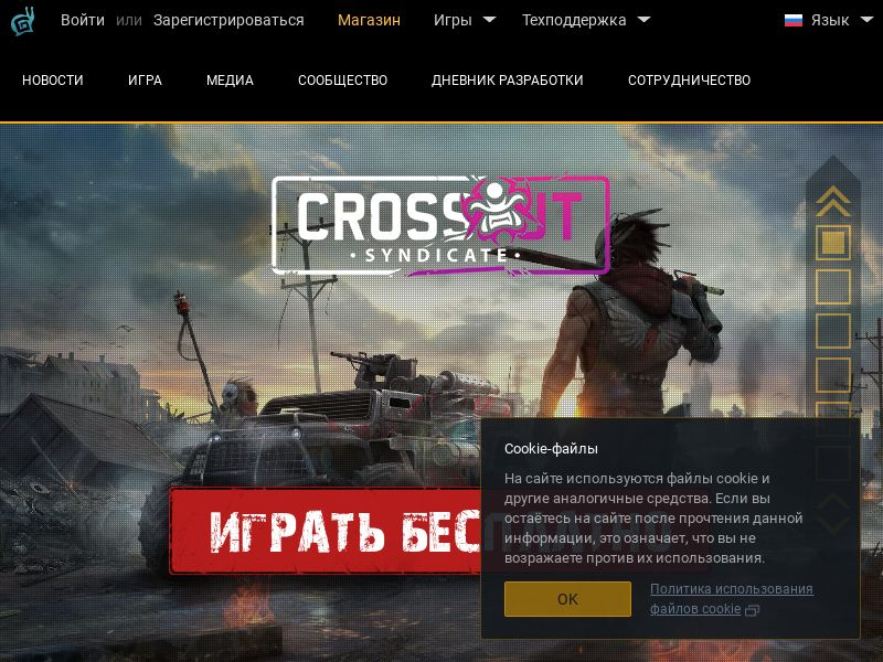 Crossout Many Geos CPA