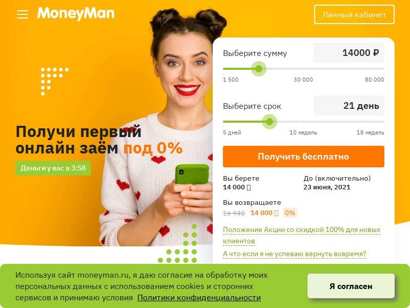 MoneyMan - RU (RU), [CPA]