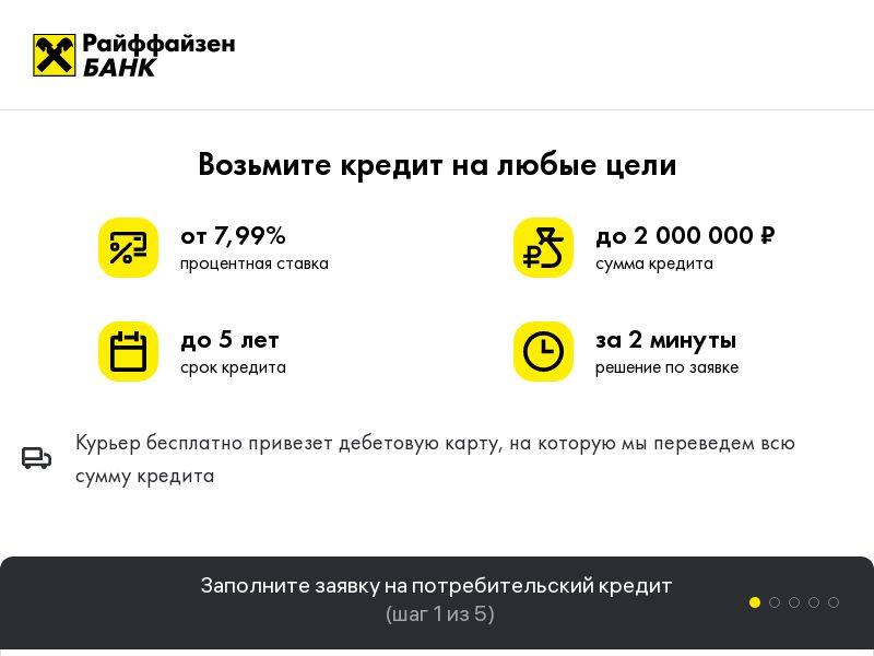 Райффайзенбанк: Потребительский кредит и рефинансирование RU CPA