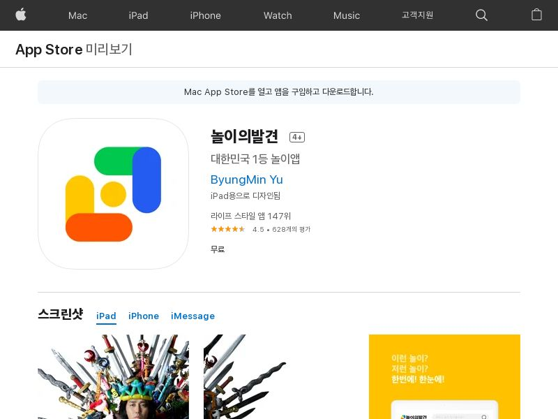 Discovery IOS KR CPR