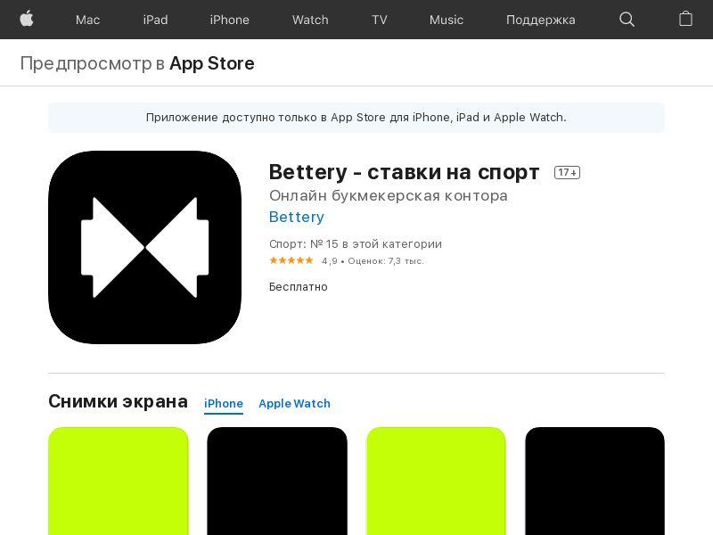 RU - Bettery [iOS] RU CPA - - (SCAPI)
