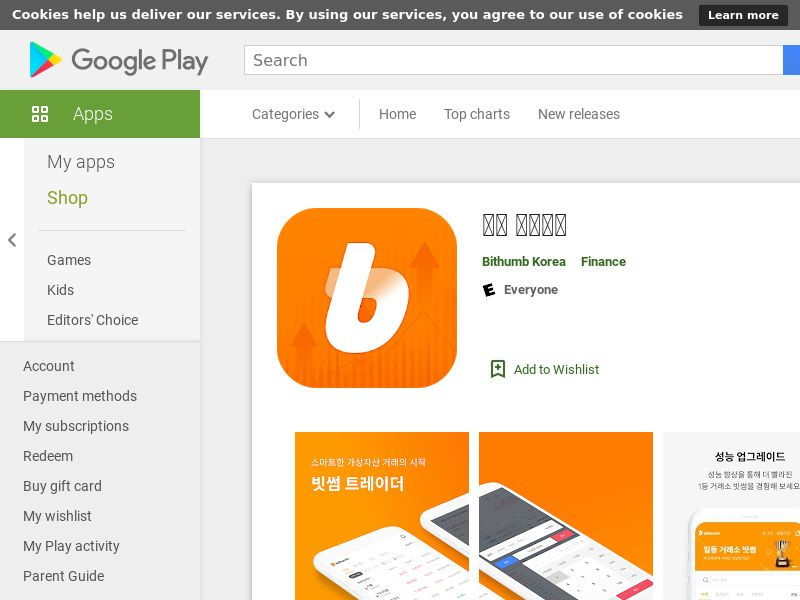 Bithumb Android KR CPR