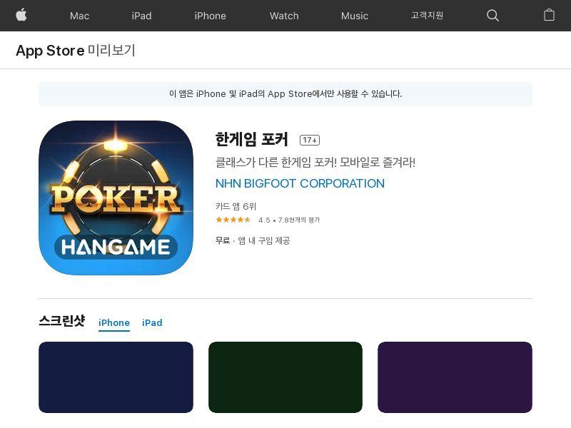 한게임포커 iOS KR nCPI (hard kpi)