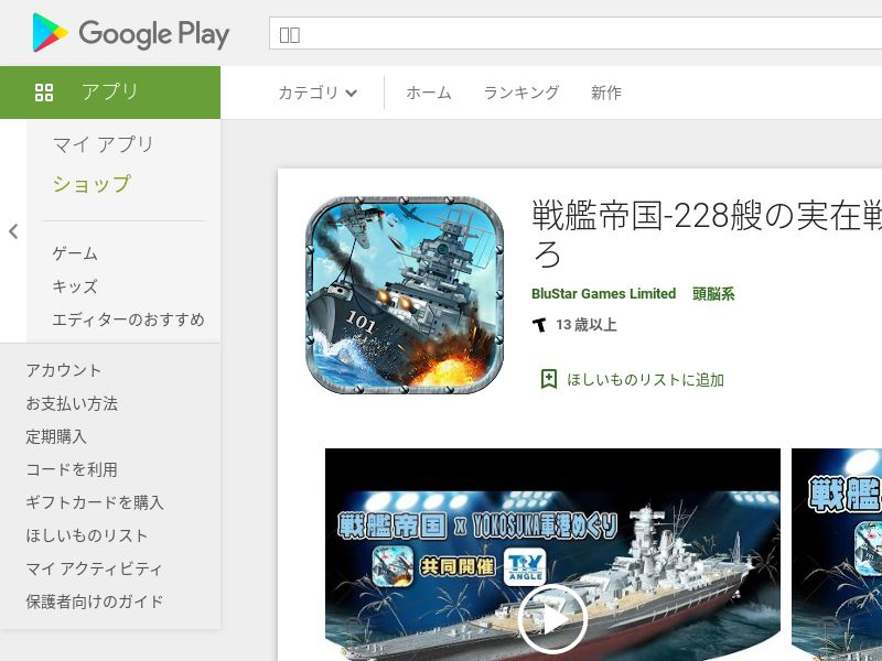 battleship empire - Android - JP (WHITELISTED APP NAMES)