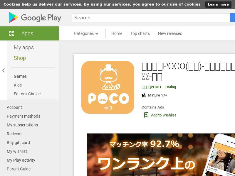 POCO JP-Android (Age Verification) CPR (Hard KPI)