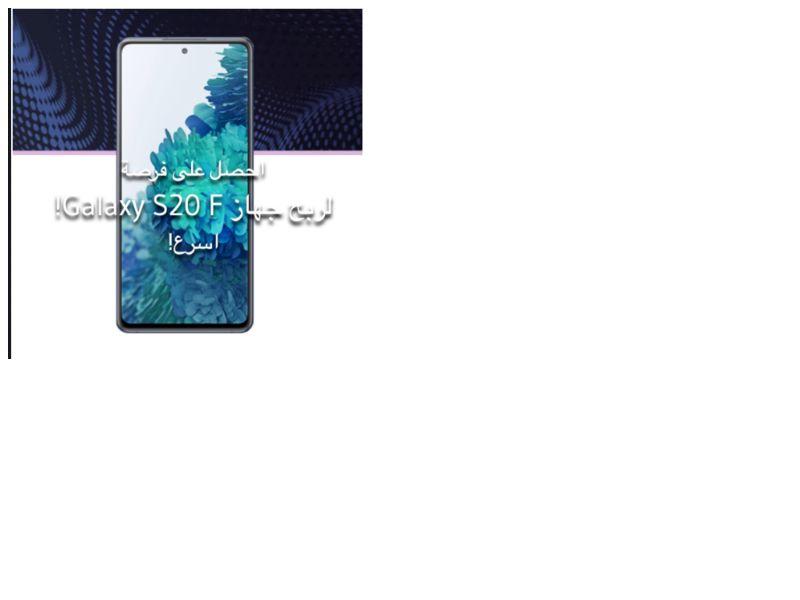 Win Samsung S20 Etisalat
