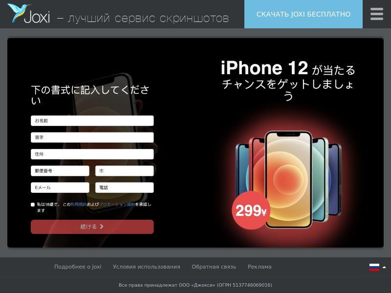 WEB/MOB iPhone 12 /JP