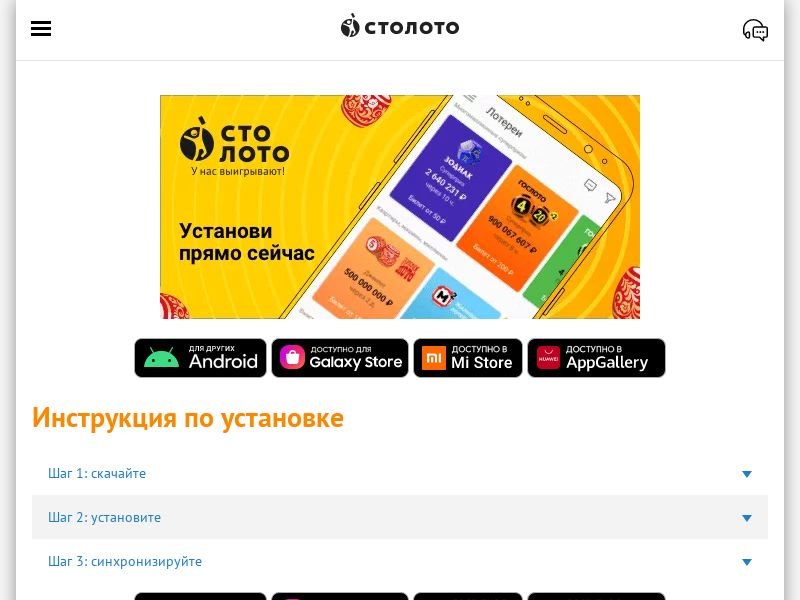 Stoloto [Android] RU