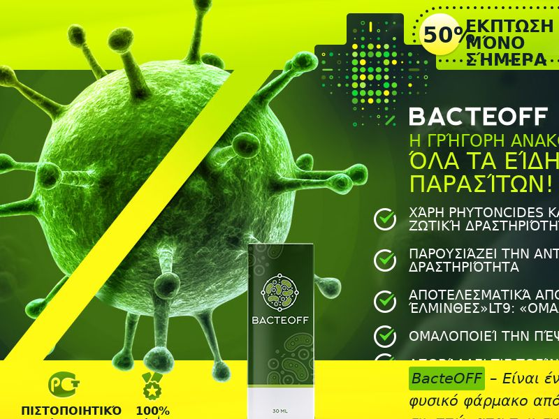 BacteOFF GR - anti-parasite product