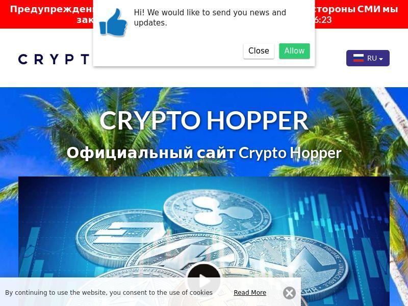 Crypto Hopper Russian 2450