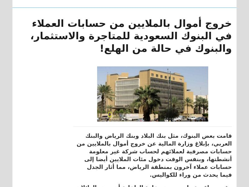 SA Bank News CPA SA, OM, KW, BH, UAE, QA [GCC, AR]