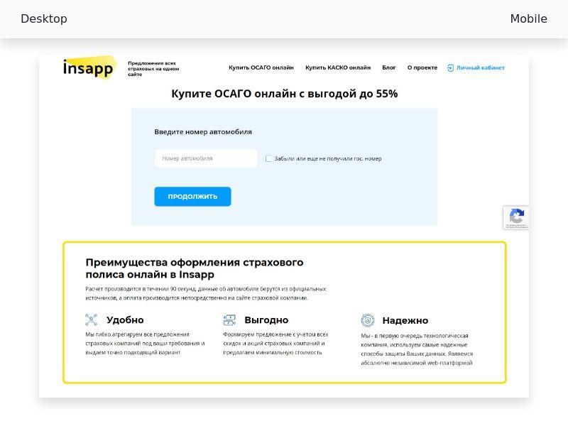 Insapp ОСАГО - CPA [RU]