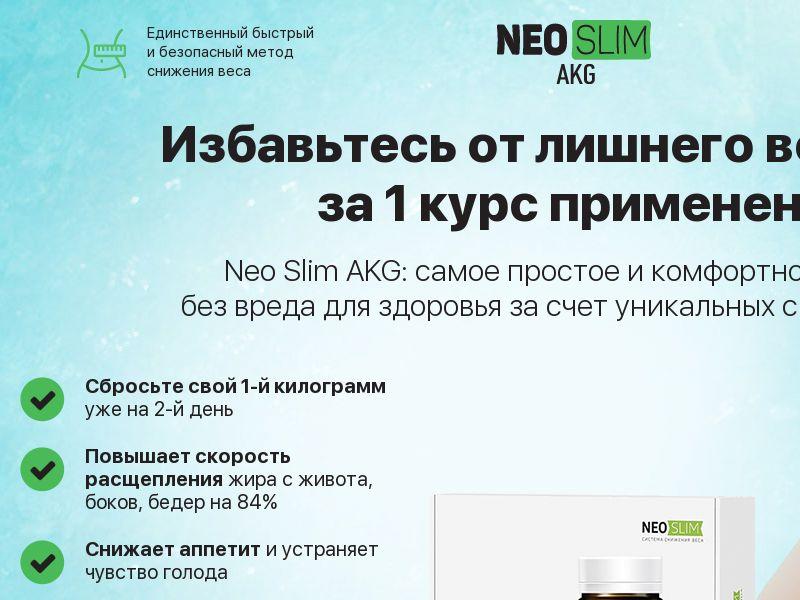 Neo Slim - COD - [RU]