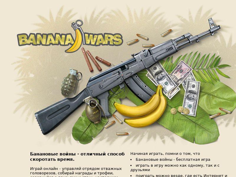 BananaWars RU CIS CPS