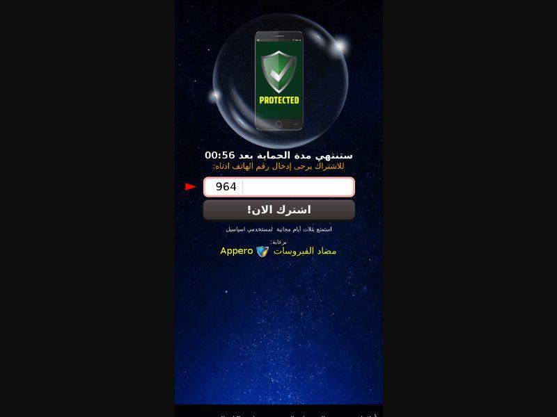 3639 | IQ | Premium SMS | Wifi Iraq | Mainstream | Download,Games