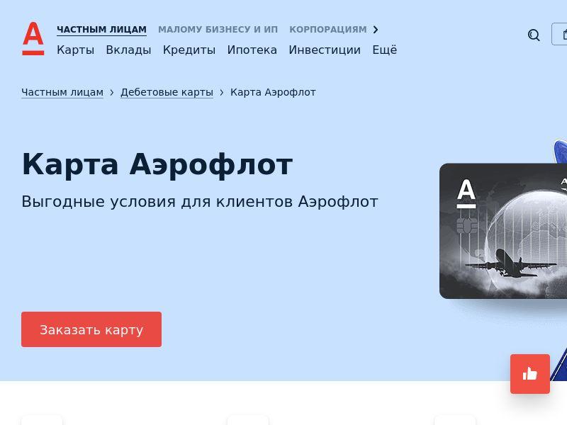 Альфабанк Дебетовая карта Аэрофлот - CPA [RU]