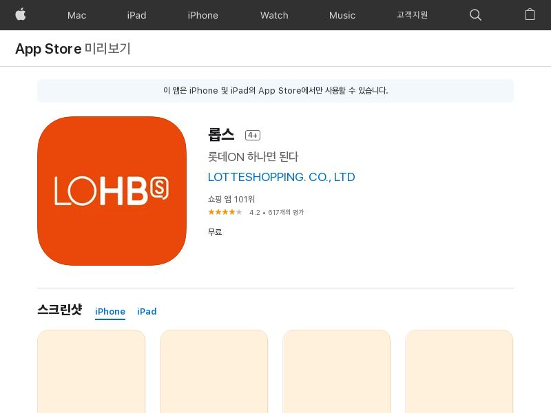 KR 롭스 (구매당) IOS DEVICE IDs REQUIRED CPP