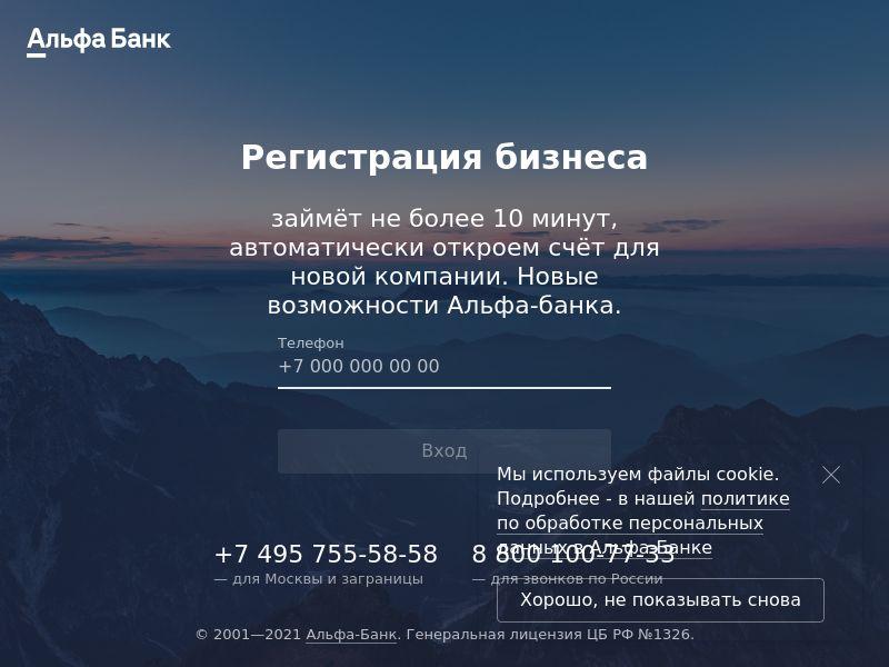 Альфа-Банк: регистрация бизнеса + РКО CPA