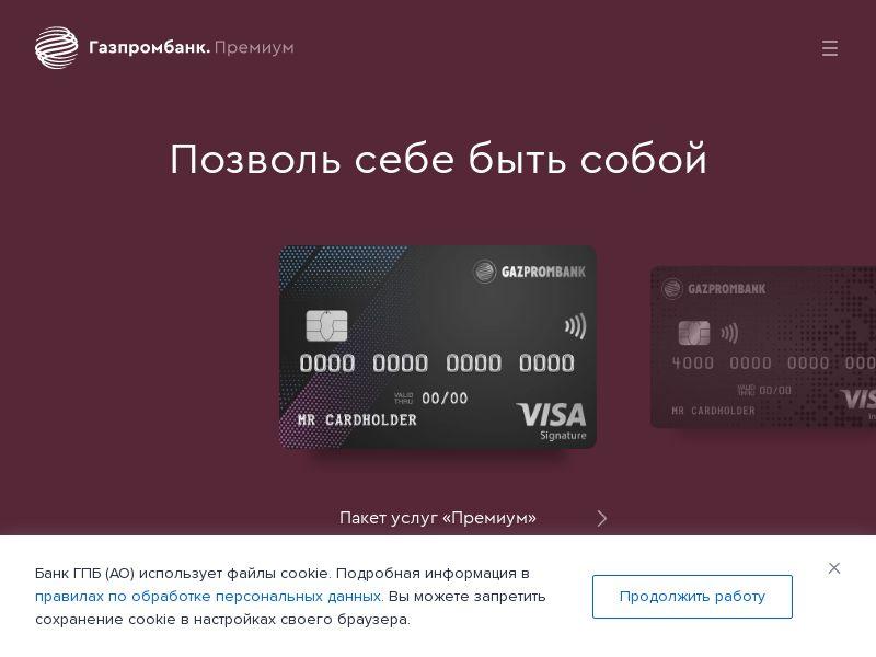 """Газпромбанк: дебетовая карта """"Премиум"""" CPS"""