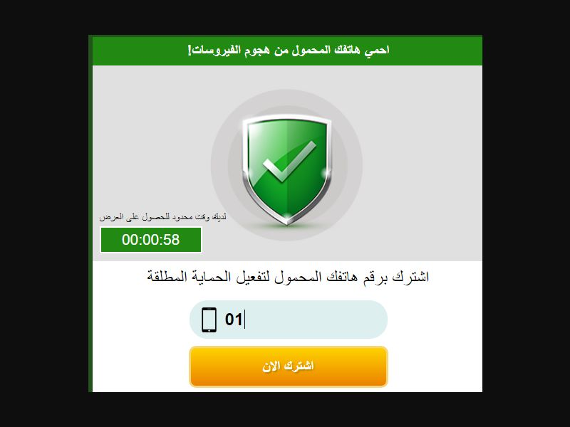 EG - Antivirus [EG] - 2 click