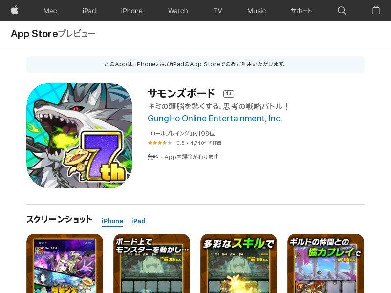 Summons Board - iOS JP