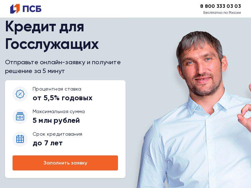 ПСБ Кредит для госслужащих - CPA [RU]