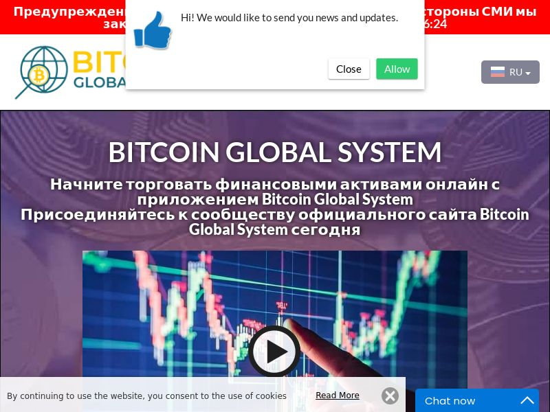 The Bitcoin Global System Russian 2709