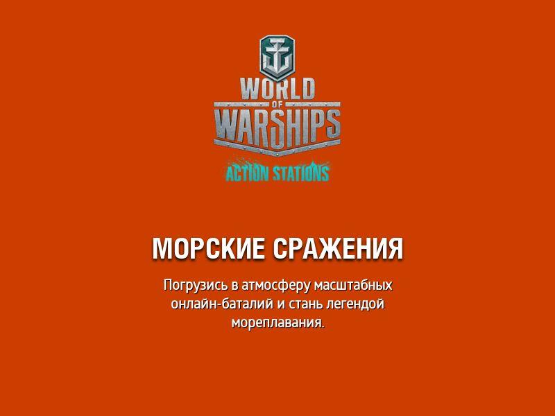 World of Warships - RU (RU), [CPL]