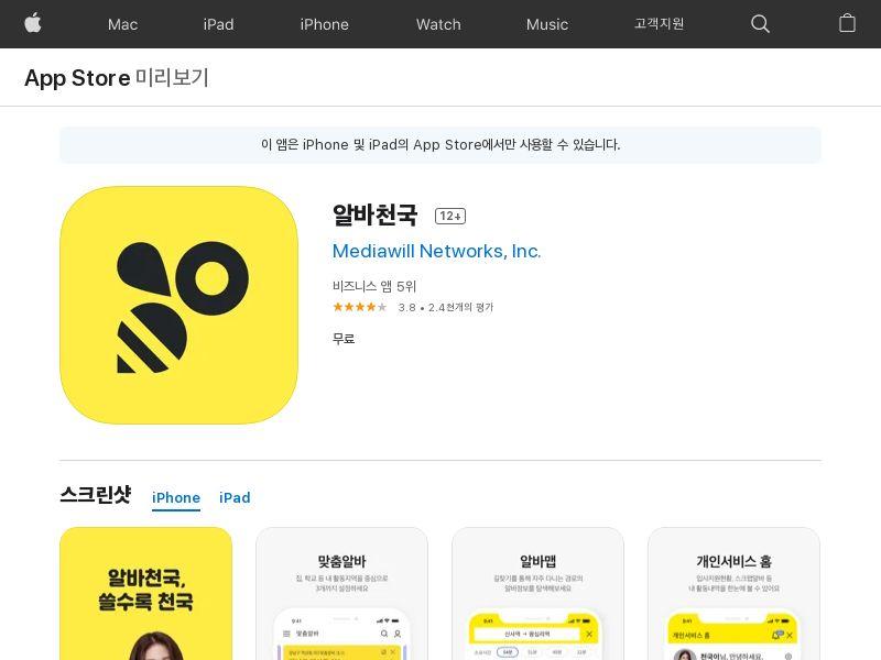 Alba Heaven - iOS (KR) (GAID) (CPR=registration)