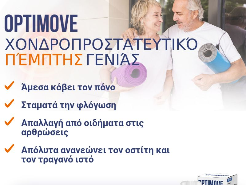 Optimove GR - arthritis product