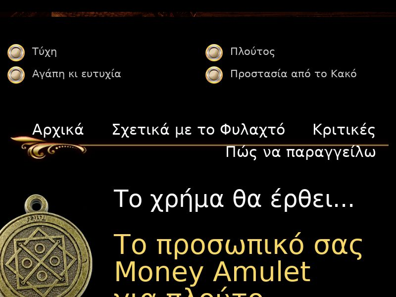 MoneyAmulet GR