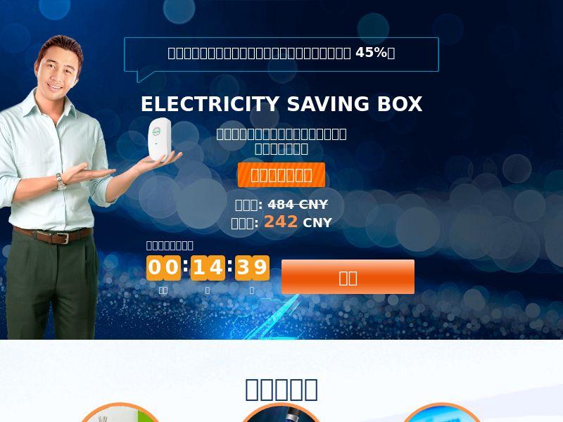 Electricity Saving Box - CN