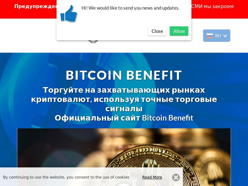 Bitcoin Benefit Russian 2860
