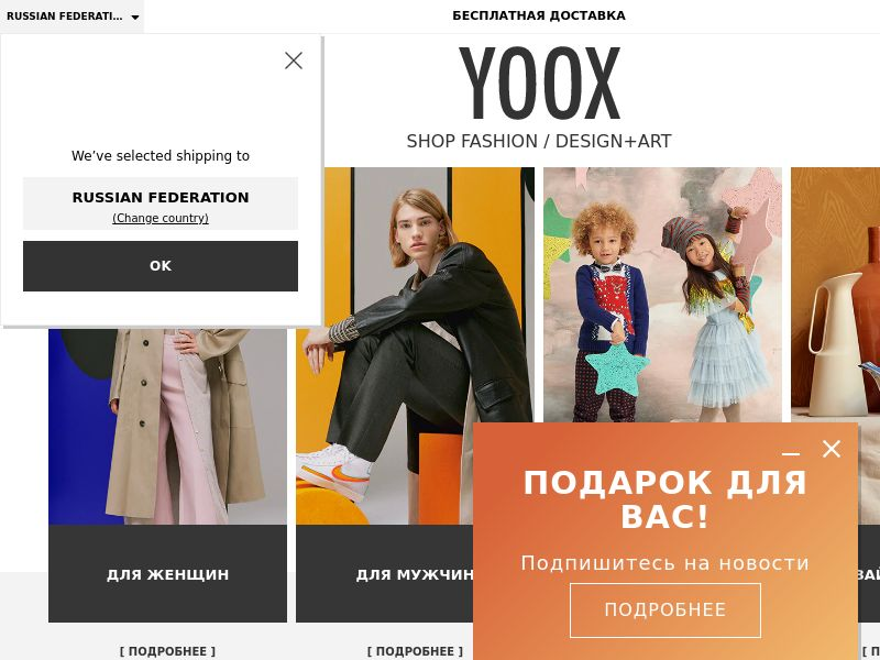 Yoox Россия
