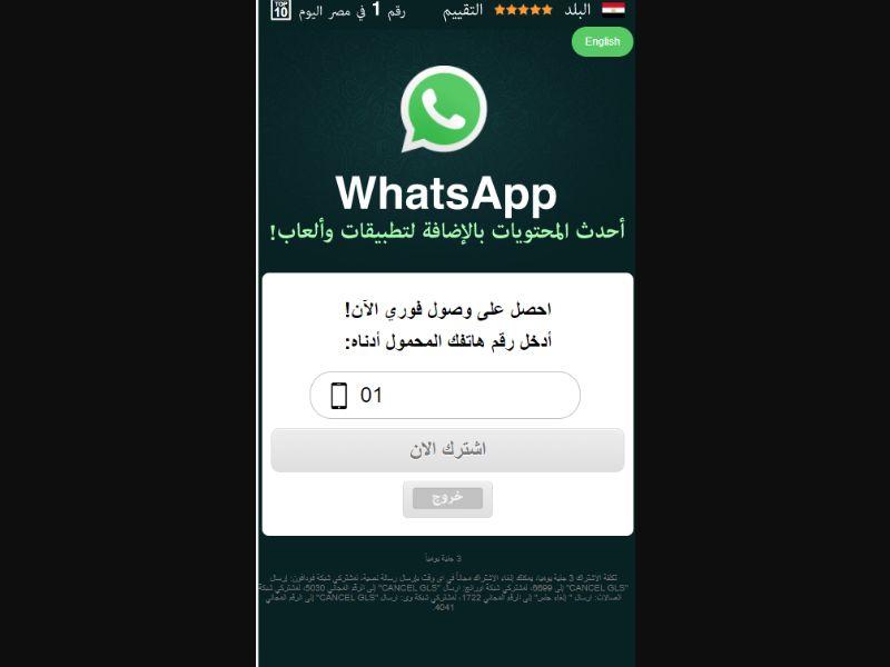 4689 | EG | Pin submit | Wifi Egypt | Mainstream | Download