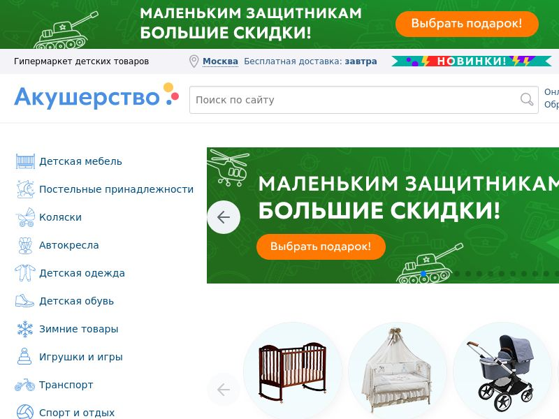 Akusherstvo (Акушерство) -RU (RU), [CPS], Fashion, Clothes, Shoes, Accessories and additions, Accessories, Health and Beauty, Cosmetics, House and Garden, For children, Furniture, Home decoration, Sell, shop, gift, coronavirus, corona, virus, keto, diet, weight, fitness, face mask