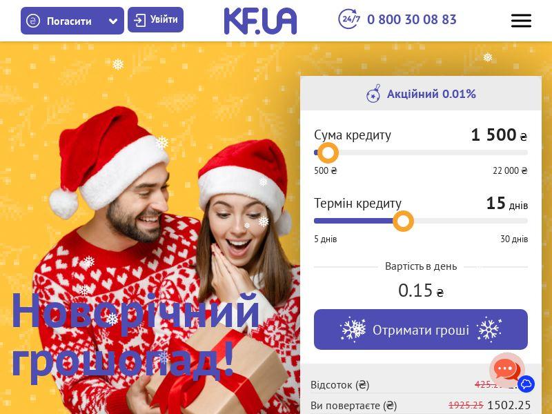 kf (kf.ua online)